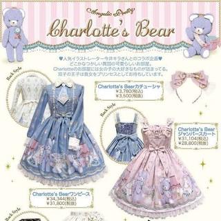 Angelic Pretty - Angelic Pretty Charlotte's Bear アオ