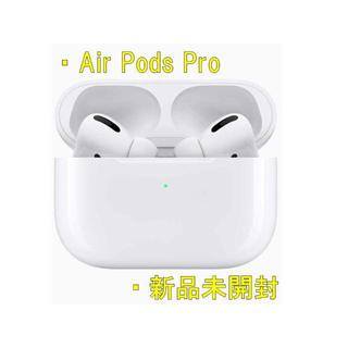 アップル(Apple)のAirPods Pro【新品未開封】【Apple】(ヘッドフォン/イヤフォン)