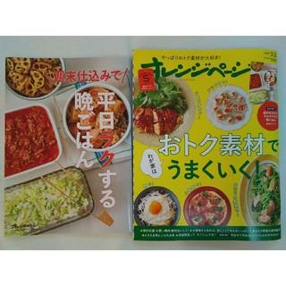 【新品未読】オレンジページ Sサイズ 3/2号 おトク素材