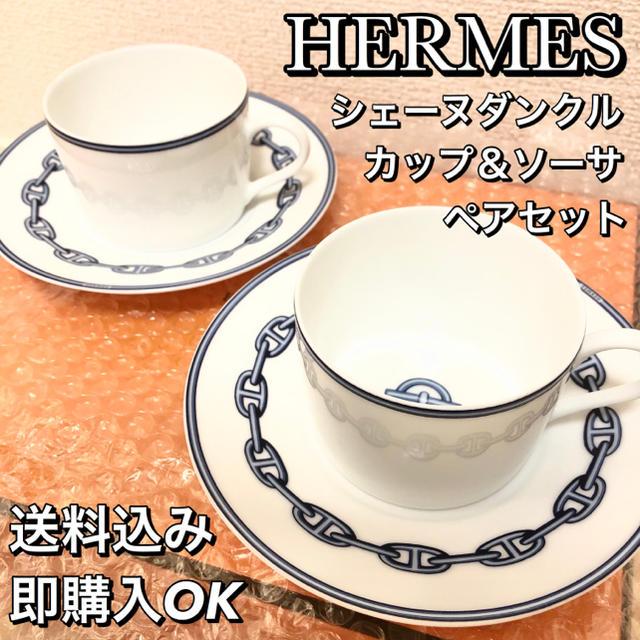 Hermes(エルメス)の【送料込み】HERMES エルメス シェーヌダンクル カップ&ソーサ ペア インテリア/住まい/日用品のキッチン/食器(グラス/カップ)の商品写真