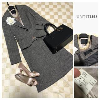 UNTITLED - 美品♡アンタイトル シルク カシミヤ混 高級 ブラウン系ママスーツ お受験にも。