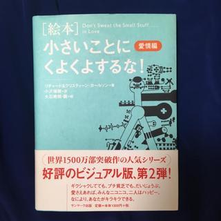 「絵本」小さいことにくよくよするな! 愛情編/Richard Carlson