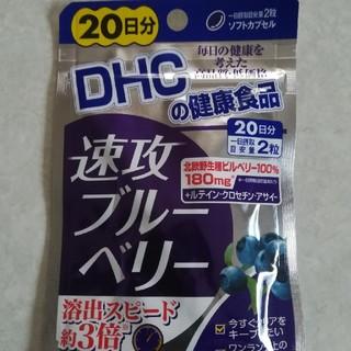 ディーエイチシー(DHC)の速攻ブルーベリー(ビタミン)