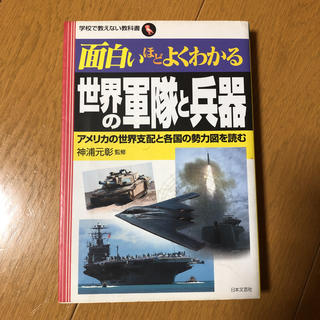 面白いほどよくわかる世界の軍隊と兵器 アメリカの世界支配と各国の勢力図を読む
