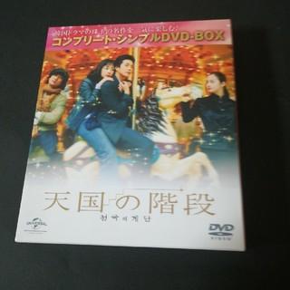 天国の階段〈コンプリート・シンプルDVD-BOX 5,000円シリーズ〉【期間限