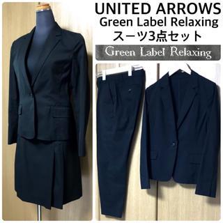 UNITED ARROWS - UNITED ARROWS スーツ 3点セット グリーンレーベルリラクシング