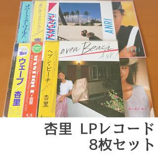 1. 杏里 LPレコード 8枚セット まとめ売り ANRI 角松敏生