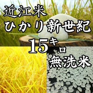 【無洗米】近江米ヒカリ新世紀15kgを精米