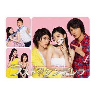 『ラスト♡シンデレラ』DVD