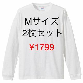 2枚セット 長袖tシャツ UnitedAthle(ユナイテッドアスレ)Mサイズ