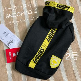 SNOOPY - 犬服 スポーツパーカー ブラック×イエロー 2号