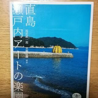 直島瀬戸内ア-トの楽園 改訂版