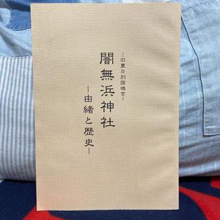 闇無浜神社 由緒と歴史  旧豊日別国魂宮 重松ツギ