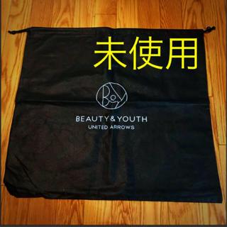 ビューティアンドユースユナイテッドアローズ(BEAUTY&YOUTH UNITED ARROWS)のビューティ&ユース ユナイテッドアローズ  保管袋(ショップ袋)