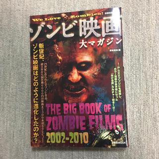 ゾンビ映画大マガジン