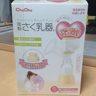 チュー(CHU XXX)のChu.Chu電動搾乳機(その他)