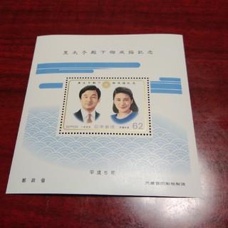 記念切手 未使用品