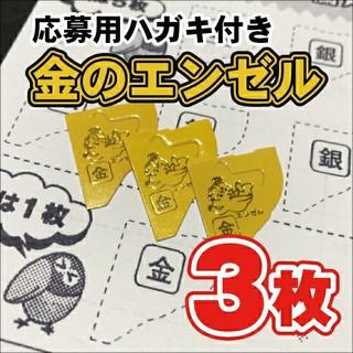 チョコボール 金のエンゼル 3枚