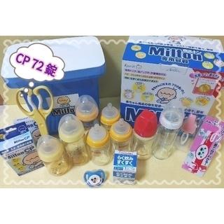 【ミルトン】CP72錠、哺乳瓶、色々セット