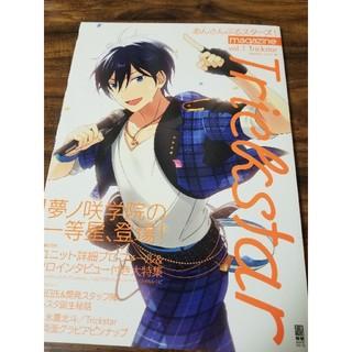 あんさんぶるスターズ!magazine vol.1 ポスカ付き