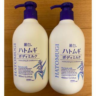 麗白 ハトムギボディミルク 400m 2本セット売り 【新品・未使用・未開封】