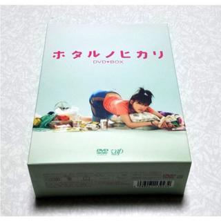 美品  ホタルノヒカリ DVD-BOX 綾瀬はるか 藤木直人 特典付き