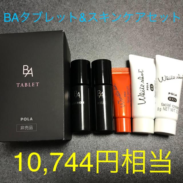 POLA(ポーラ)のPOLA  BAタブレット 10袋 スキンケアセット BAローションミルク コスメ/美容のキット/セット(サンプル/トライアルキット)の商品写真