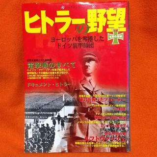 ヒトラ-の野望 上巻(電撃作戦編)