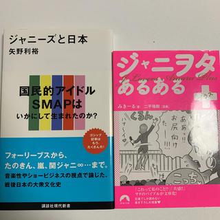 ジャニーズ本2冊セット ジャニーズと日本/ジャニオタあるあるプラス