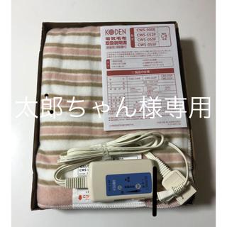 【送料無料】電気しき毛布 CWS-552P 広電 KODEN 電気毛布(電気毛布)