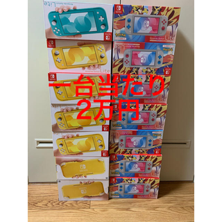 任天堂 - 新品未使用 14台セット ニンテンドー Switch lite スイッチライト