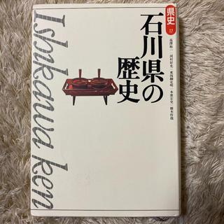 石川県の歴史 第2版