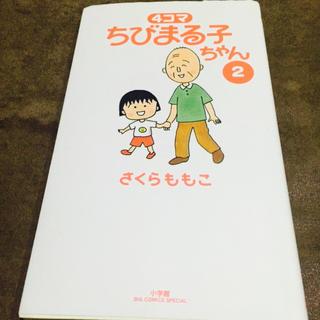 4コマ ちびまる子ちゃん(4コマ漫画)