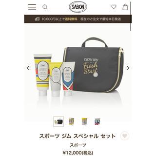 SABON スポーツジム スペシャルセット