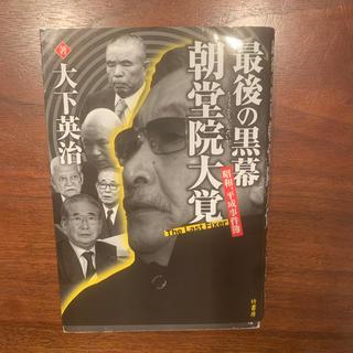 最後の黒幕朝堂院大覚 昭和、平成事件簿