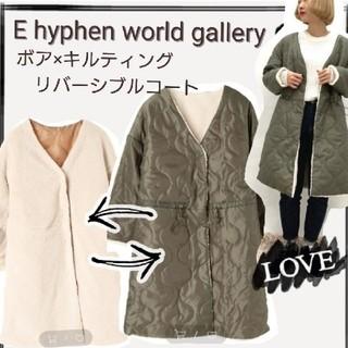 E hyphen world gallery - イーハイフン♥️ボア×キルティングリバーシブルコート