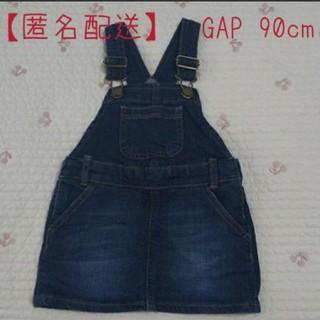 GAP - 【匿名配送】GAP デニム ジャンパースカート size90