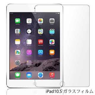 iPad 10.5 iPadAir 第3世代 / iPadPro 強化フィルム(保護フィルム)