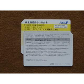 ANA 株主優待券 2020年11月30日まで 2枚 送料無料
