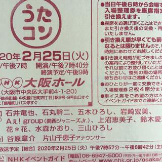 うたコン 2月25日 NHK大阪ホール