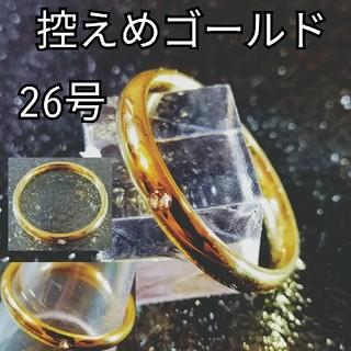 控えめゴールド◎26号(リング(指輪))