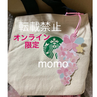 Starbucks Coffee - スタバ スターバックス オンライン限定 バッグ 袋 SAKURAシリーズ