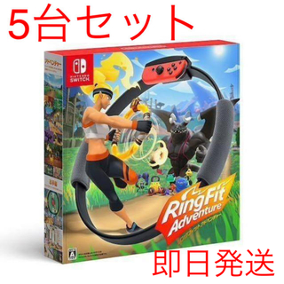 Nintendo Switch - ニンテンドースイッチ  リングフィットアドベンチャー  新品未開封  5個セット