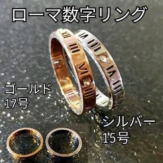 ローマ数字セット@金銀#17#15(リング(指輪))