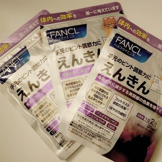 ファンケル(FANCL)のFANCL えんきん ファンケル 30日分×3袋 新品未開封(その他)