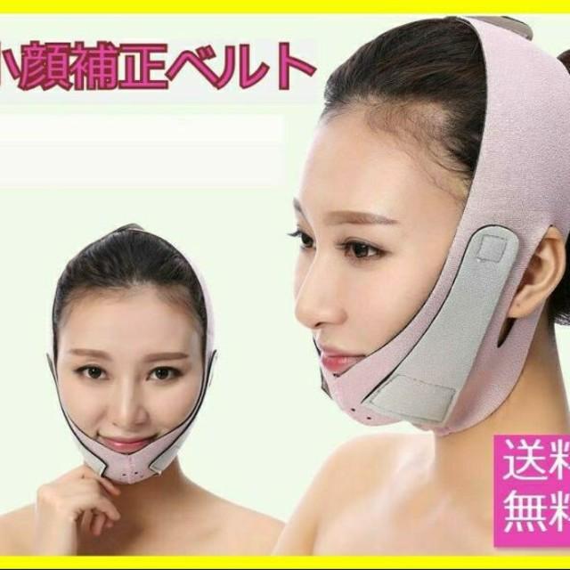 マスク ジムキャリー 、 2セット 小顔補正ベルト こがおマスク リフトアップの通販