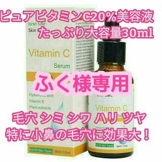 ビタミンC美容液