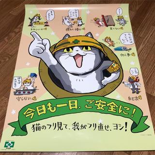★限定値下★ 仕事猫×中防災ポスター 猫のフリ見て・ご安全に 八つ折り 匿名配送