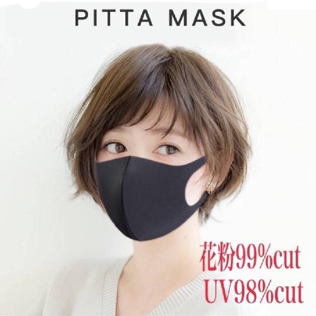 マスク 若く見える | ブラックマスク  黒マスク 小顔効果 花粉カットの通販