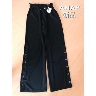 ANAP - 新品 ANAP  パンツ